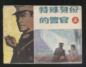 特殊身份的警官'上冊'(湖南美術1984年1版2印)2019.7.8日上