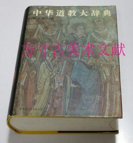 涓崕閬撴暀澶ц緸鍏� 涓浗绀句細绉戝鍑虹増绀�1995骞�
