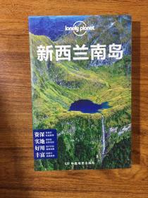 孤獨星球Lonely Planet國際指南系列:新西蘭南島