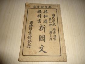 《共和国教科书新国文》(第八册)