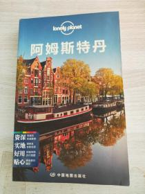孤獨星球Lonely Planet國際指南系列:阿姆斯特丹
