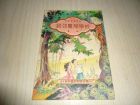 南洋儿童丛书《猫头鹰开学校》童话