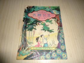 南洋儿童丛书《天鹅公主》童话