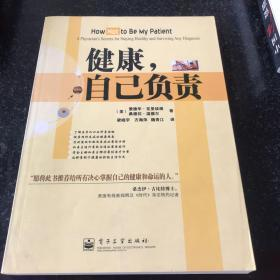 健康,自己负责:a physicians secrets for staying healthy and surviving any diagnosis
