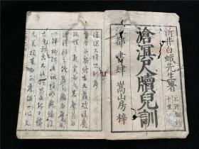 乾隆34年和刻《滄溟尺牘兒訓》4冊3卷全,新井白蛾著,江戶時代日本蒙學書,教習古文尺牘