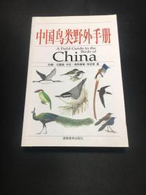 中國鳥類野外手冊