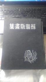 蘇聯版畫集(魯迅序.24開精裝1940出版)