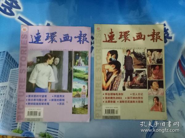 连环画报2003年5月,12月(两本合售)