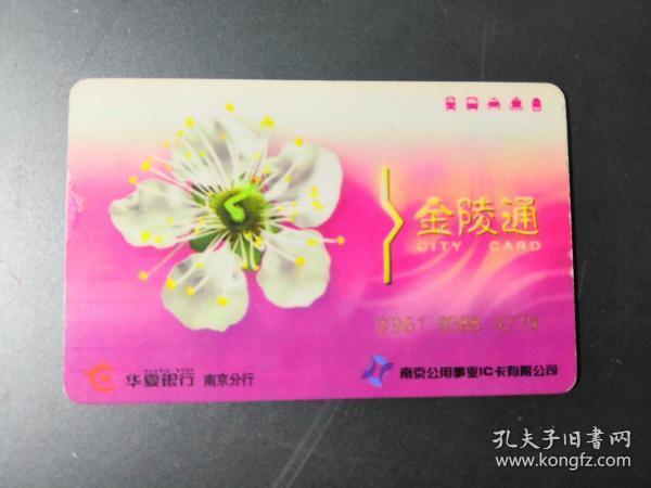 金陵交通卡(华夏银行南京分行)
