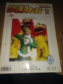 《资料卡片杂志》2006年2期(总第398期)