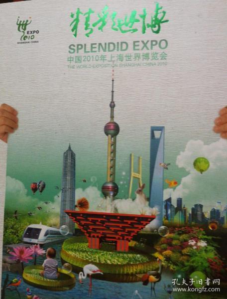 精彩世博 中国2010年上海世界博览会 纪念明信片册