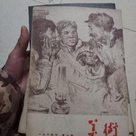 1964年美术1-5