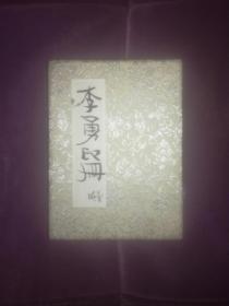 精装折叠印谱2
