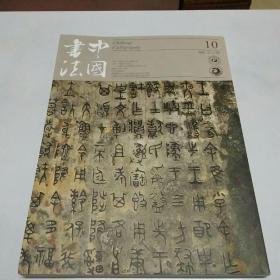 中国书法2016年第10期总291期