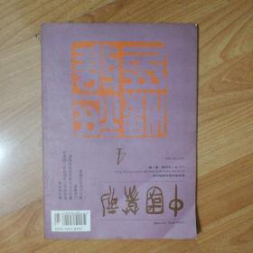 中国篆刻:1995年第3期 总第4期(黄士陵专辑)