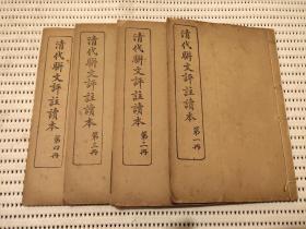 民国十四年线装本(清代骈文评注读本)四册全