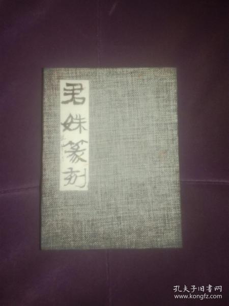 精装折叠印谱4
