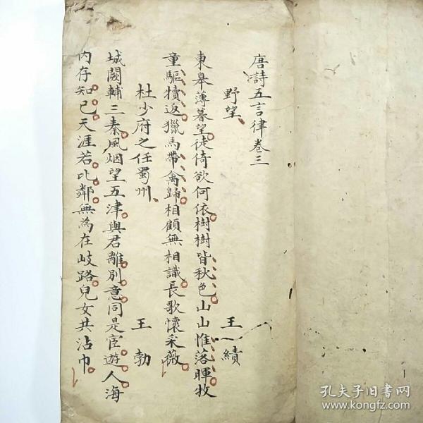 手抄本:唐诗五言律卷三(朱笔圈阅)