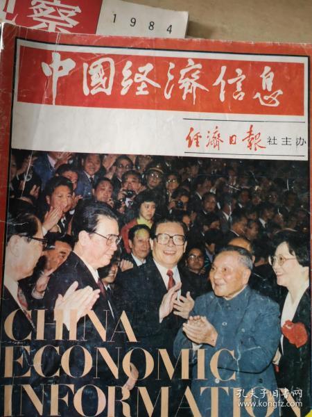 《中国经济信息》1992年第11期。封面邓,江,李