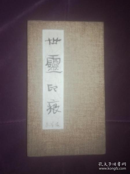 精装折叠印谱10