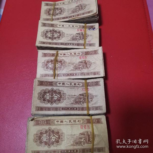 第三套人民币1953年1分纸币(100张)