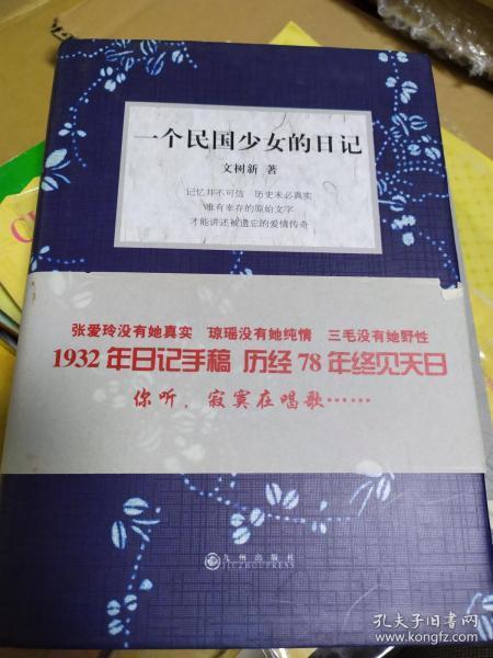 翻译家文洁若签名本  《一个民国少女的日记》