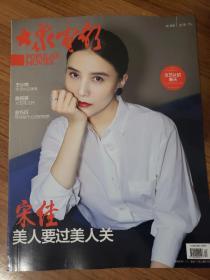 大众电影(2019.04)封面-宋佳