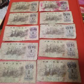 1962年1角纸币