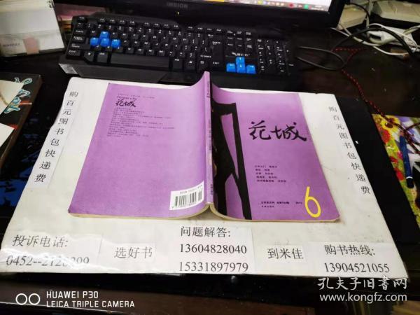 花城 2011年第6期(双月刊)总第193期