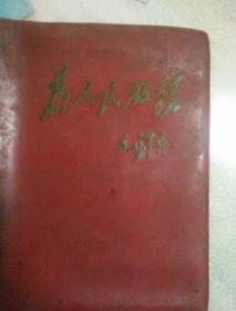 笔记本卡套。