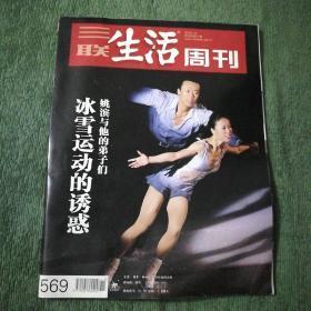 2010年第11期三联生活周刊
