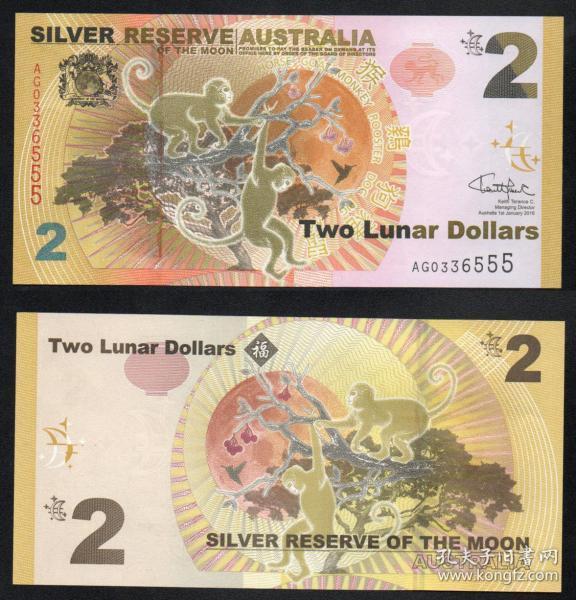 澳大利亚 2016年 生肖猴 月银纪念钞 豹子号见图