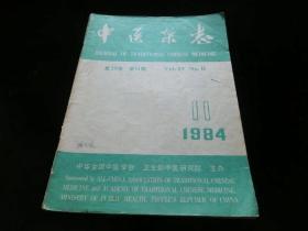 中医杂志1984年第11期