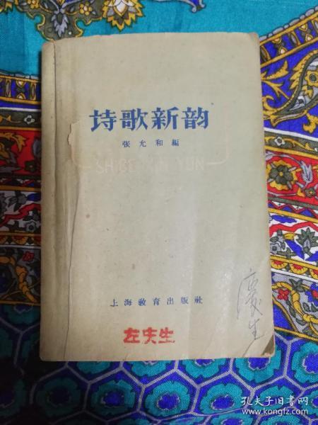 """【合肥张家纪事:合肥四姐妹之""""二姐"""" 、汉语拼音之父周有光夫人 张允和 作品《诗歌新韵》1959年一版一印】(封面及扉页有天津著名作家左森(左庆生)签名及印章)"""