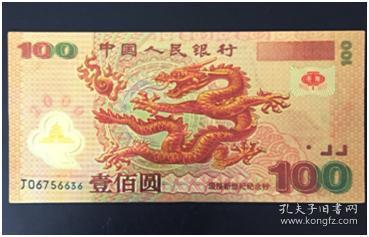 千禧龙钞 《迎接新世纪金箔纪念钞》