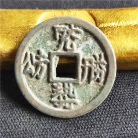 西夏文钱币古钱币背月