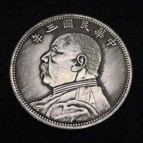 中华民国三年银元壹元
