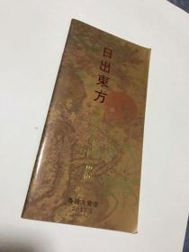 日出东方萧晖荣中国画展