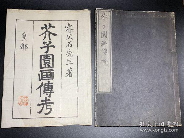 芥子园画传考一卷1册全 (日本)石希聪 撰 宽政十二年(1800)刻本 好品存原书套