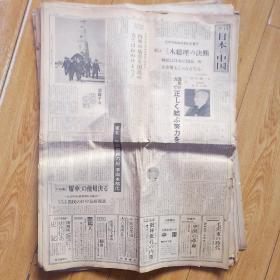 日文原版(週刊日本と中国)共17份