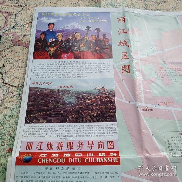 丽江旅游服务导向图。