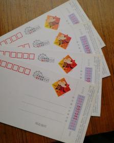 2008年贺年有奖邮资明信片4枚