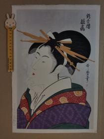 木版画 浮世绘 喜多川歌麿 美人画 京都版画院 大判