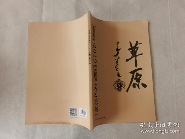 草原 文艺论坛 2019 8