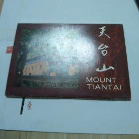 《天台山》[明信片 1980一版一印全套八枚 ]带封套内页品好