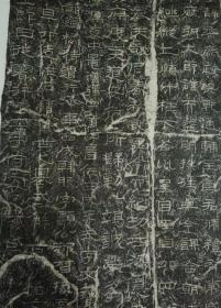 石门颂拓片宣纸印刷