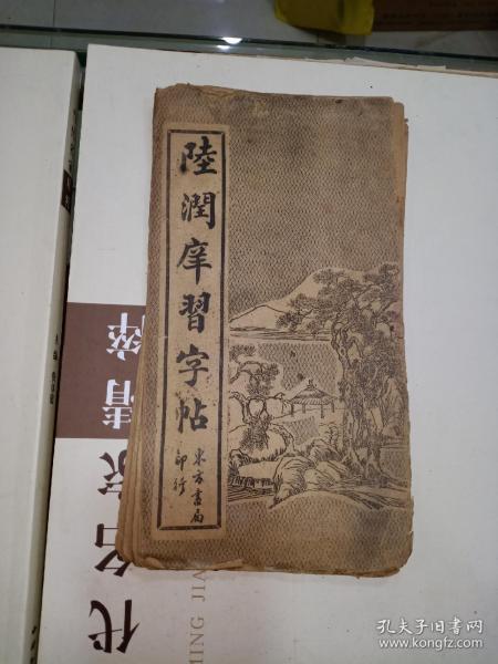 陆润庠大楷习字帖(全部页面已上图)