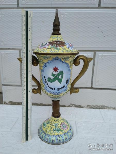 1990年北京亚运会珐琅彩奖杯