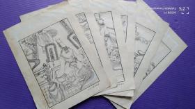 少年儿童出版社古典原稿6张