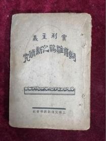 1931年/首现/奉化赵仰夫先生著作==饲育雏鸡之新研究